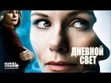 Дневной свет (2013) лучшие фильмы Боевик, Триллер